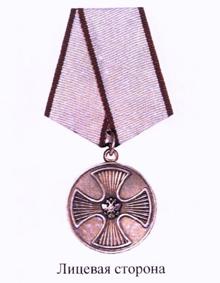 медаль за спасение погибавших фото